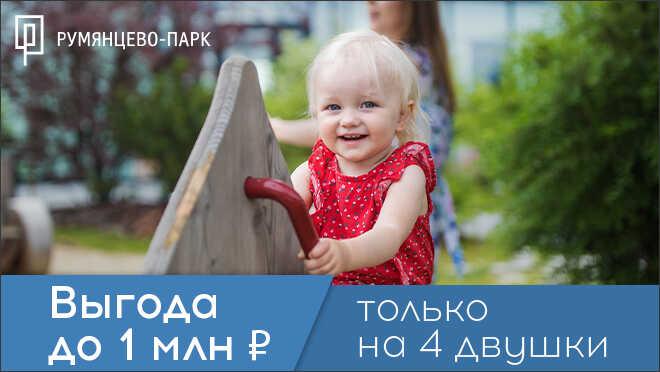 ЖК «Румянцево-Парк». 5 минут до метро Саларьево Ключи уже в этом году